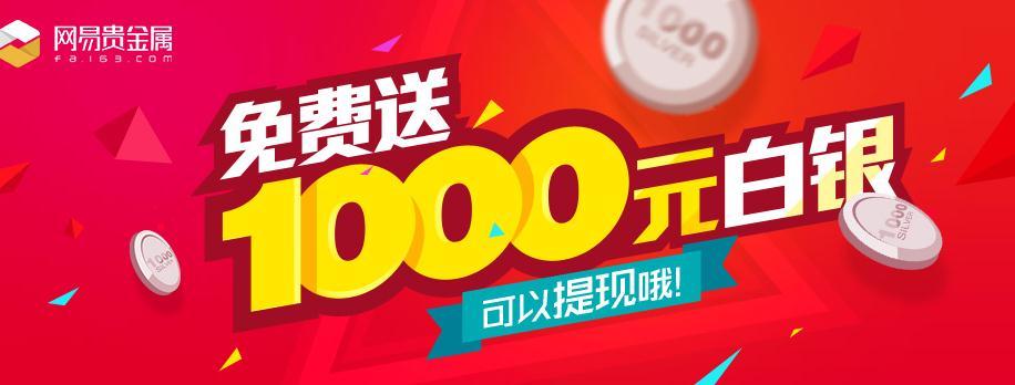 网易贵金属开户曼免费送1000白银 还可以获得50元现金红包[多图]