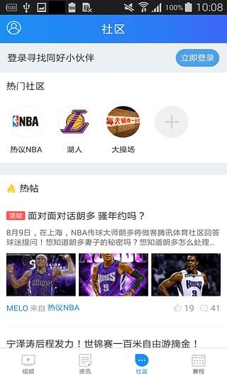 腾讯体育app怎么样?腾讯体育直播软件详细介绍[多图]