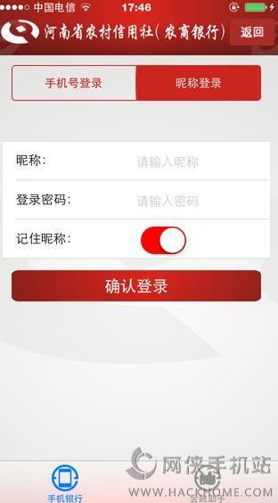 农村信用社手机银行下载app图1: