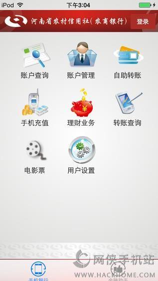 农村信用社手机银行下载app图2: