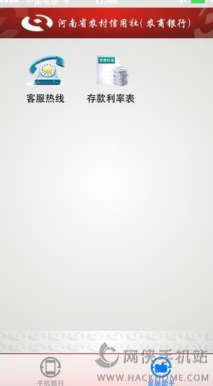 农村信用社手机银行下载app图3:
