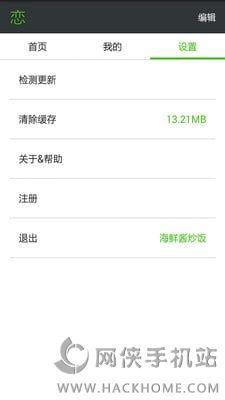 恋恋影视2mm.tv app下载ios版图2: