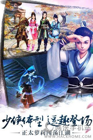 独孤九剑手游官网ios版图3: