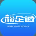 湖北国税税企通app