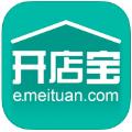 美团开店宝iOS手机版APP下载 v4.5.2