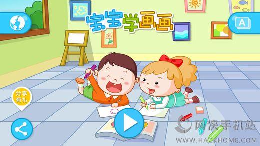 宝宝学画画简易版下载ios手机版是一款宝宝练习学画画软件,为宝宝设计