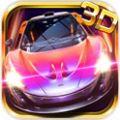 3D狂野飞车2极速前进官方安卓最新版 v1.16.00