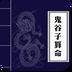 鬼谷子算命免费下载安卓版app v2.4.3
