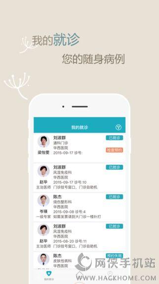 华医通app大发快三骗局版下载图2: