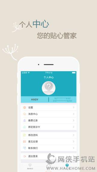 华医通app大发快三骗局版下载图4: