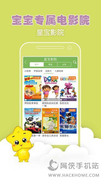 咪咕星宝app手机ios版图2: