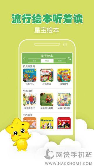 咪咕星宝app手机ios版图4: