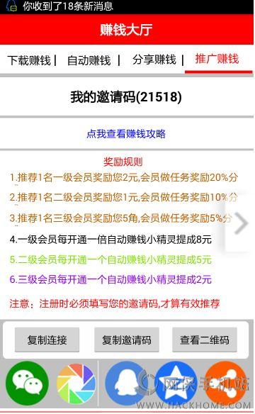 逍遥赚app下载图4: