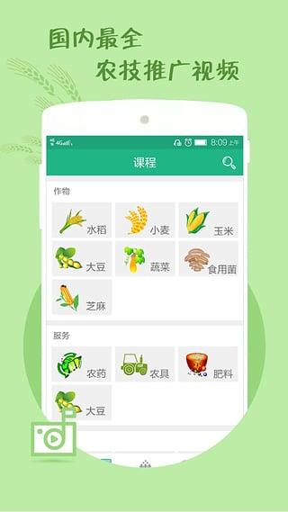 农管家瓢虫软件app官方手机下载安装图4: