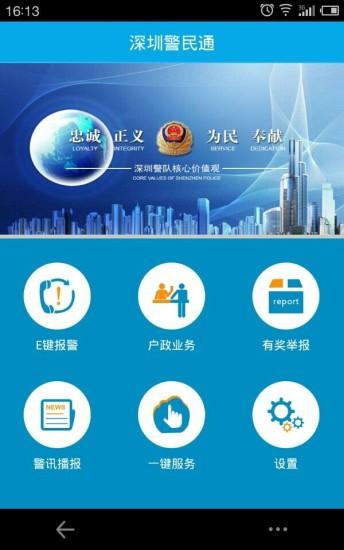 深圳警民通官方APP图2: