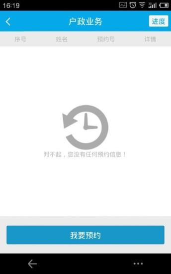 深圳警民通官方APP图4: