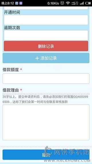 借吧微贷app下载安卓版图2: