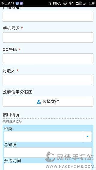 借吧微贷app下载安卓版图4: