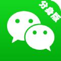 微信共存版安卓6.0版下载
