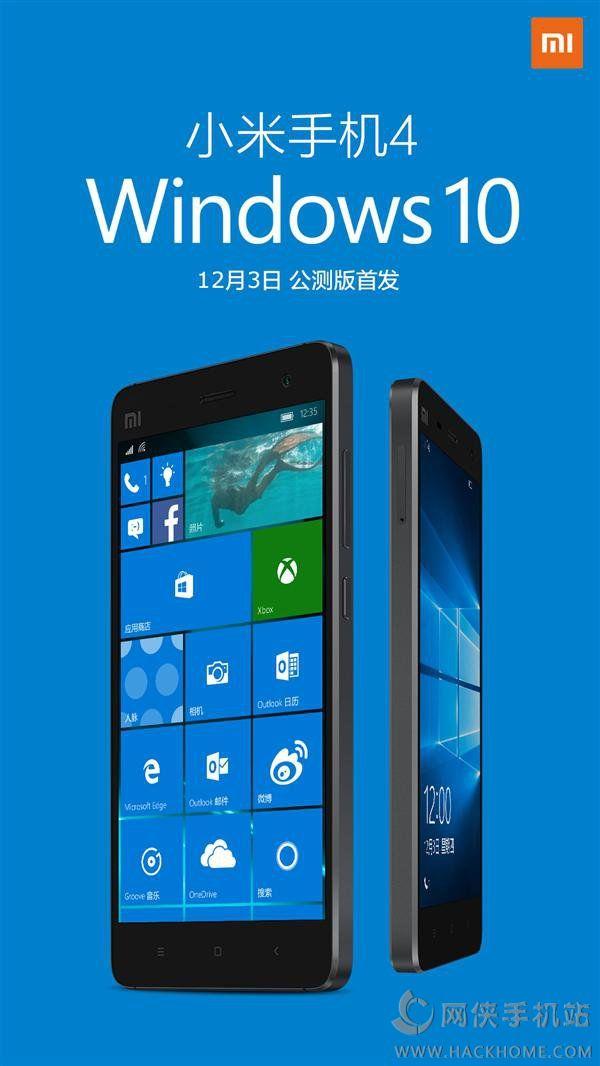 小米4用户的福音:Windows 10刷机包公测版12月3日首发!