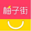 柚子街商城免费下载app v2.4.9