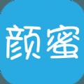 颜蜜安卓版app v1.2