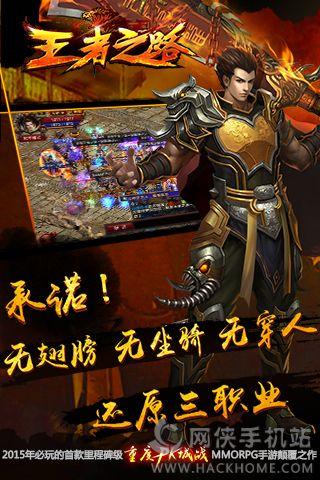 王者之路手游ios官方苹果版图1: