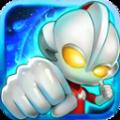 奥特超人打怪兽游戏官网iOS版 v1.3