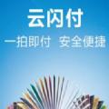 云闪付信用卡app下载 v1.0