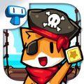 在海盗船冒险