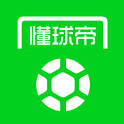 懂球帝官网ios手机版app v5.8.5