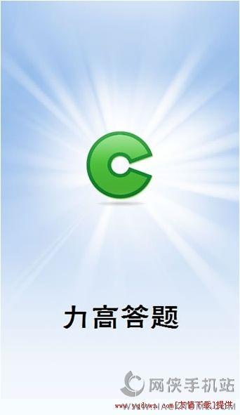力高答题软件下载安卓版app图4:
