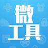 微工具app安卓手机版 v1.0.0