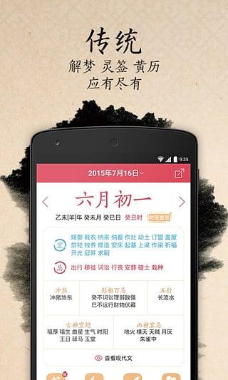 万年历2016官方最新版下载 v4.3.8平台:Android 大小:9MB-万年历图片