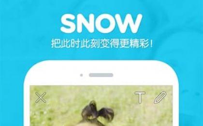 SNOW app图1