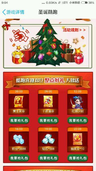 天天酷跑圣诞活动奖励 天天酷跑圣诞活动礼包 天天酷跑圣诞版刀锋 天
