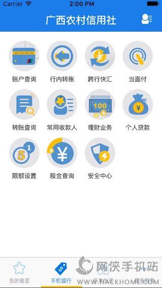 广西农村信用社官网下载图3: