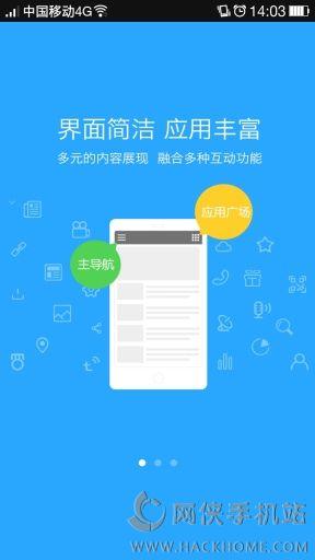 榆林日报电子版app下载图2: