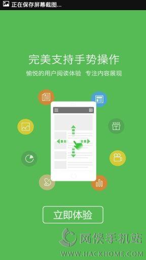 榆林日报电子版app下载图4: