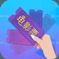 票贩子抢票iOS版APP下载 v1.0
