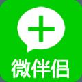 微伴侣app安卓手机版 v12.2