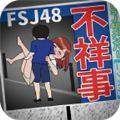 丑闻偶像FSJ48汉化中文破解版 v1.0.1