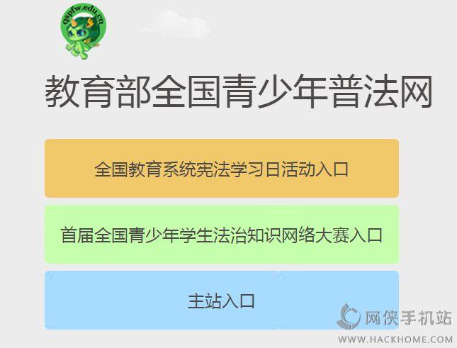 教育部全国青少年普法网竞赛平台使用常见问题及解答[图]图片1_嗨客手机站