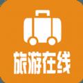 旅游在线安卓手机版app v1.0