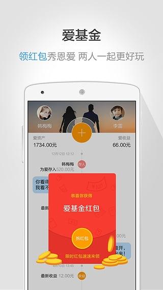天弘爱理财app评测:首推情侣亲密理财功能[多图]