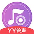 YY铃声下载安卓手机版app v1.0.0
