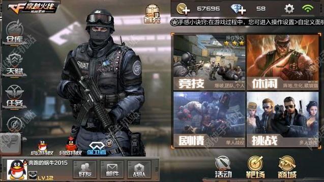穿越火线枪战王者评测:承载三亿玩家枪战梦想的CF手游图片2