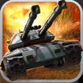 3D坦克大作战游戏安卓版 V3.0