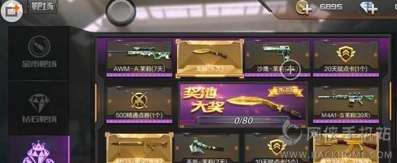 穿越火线枪战王者AWM-A茉莉武器获得途径以及价格图片1
