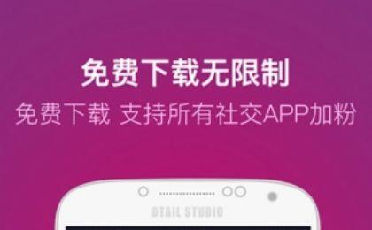 微商加粉王苹果版图4
